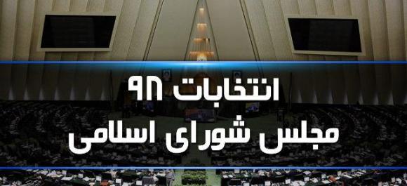 ما و سه اصل شفافیت، مطالبه گری و روشنگری در انتخابات