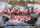 مرگ ۹ بیمار کرونایی در بوکان