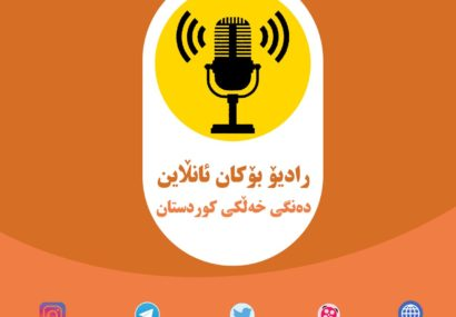 یازدهمین برنامه رادیو بوکان آنلاین منتشر شد
