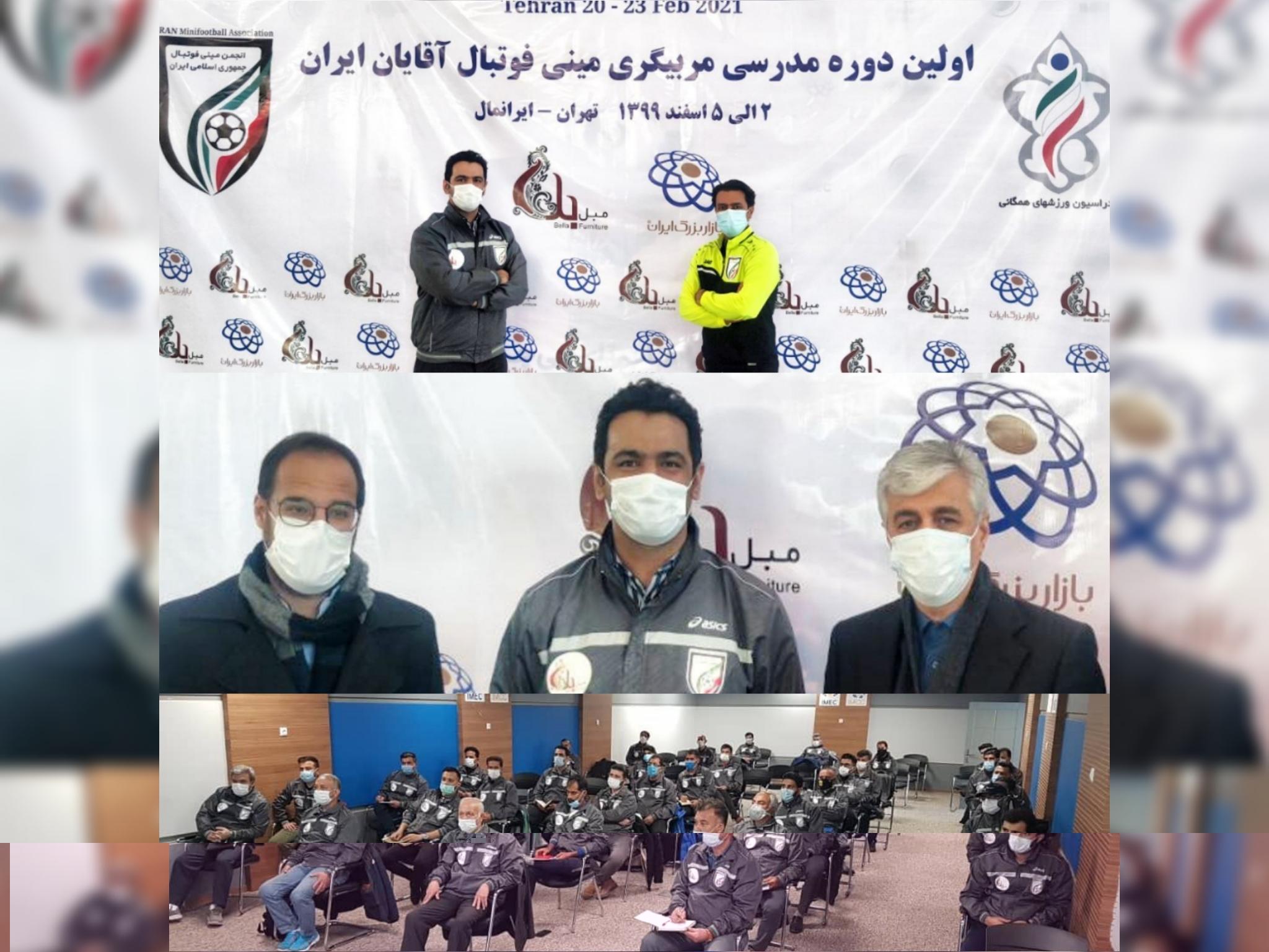 حضور جوان بوکانی در اولین دوره مدرسی مربیگری مینی فوتبال ایران