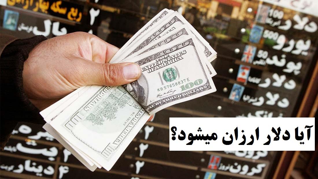 دلار ارزان میشود؟