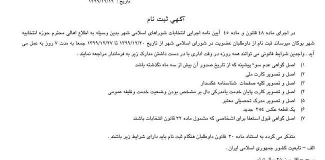 آگهی ثبتنام انتخابات شوراهای اسلامی شهر بوکان