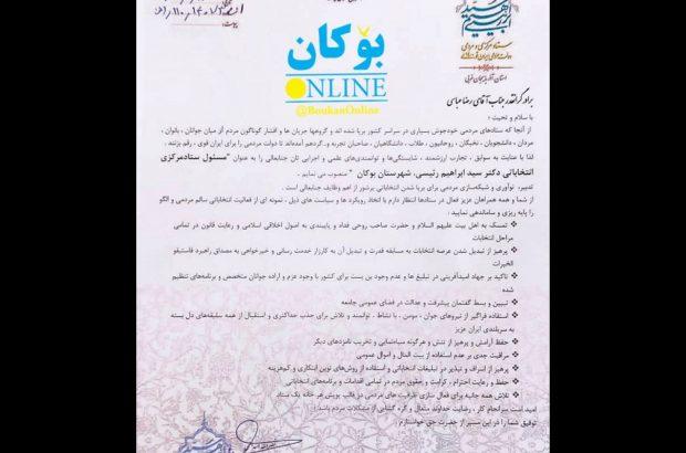 رئیس ستاد مرکزی سیدابراهیم رئیسی در شهرستان بوکان منصوب شد