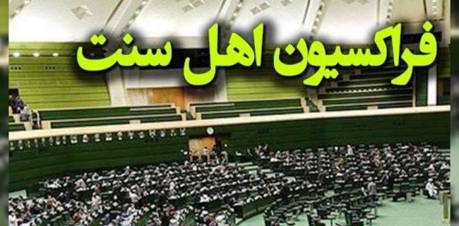بیانیه فراکسیون اهل سنت مجلس در حمایت از سید ابراهیم رئیسی