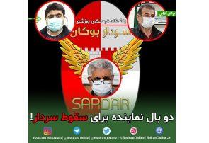 دو بال نماینده برای سقوط سردار بوکان