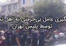 دستگیری عامل بیحرمتی به اهل تسنن توسط پلیس تهران