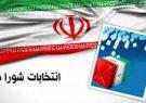 انتخابات شورای شهر کامیاران باطل شد