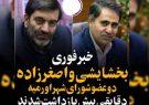 دو عضو فعلی شورای شهر ارومیه دستگیر شدند❗️