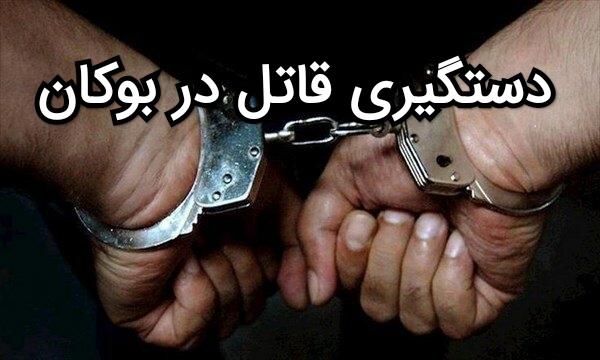 دستگیری قاتل در بوکان