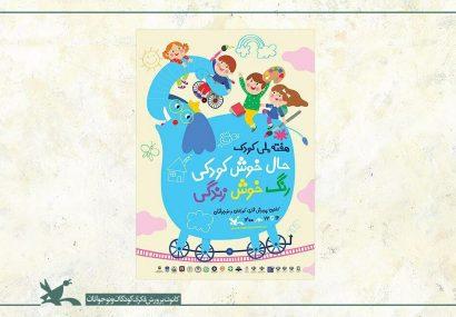 شانزدهم مهر؛ روزملی کودک برتمام کودکان سرزمینم مبارک باد