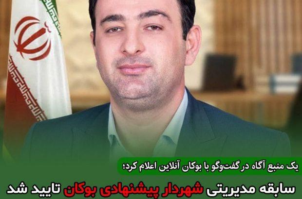 سابقه مدیریتی شهردار پیشنهادی بوکان تایید شد